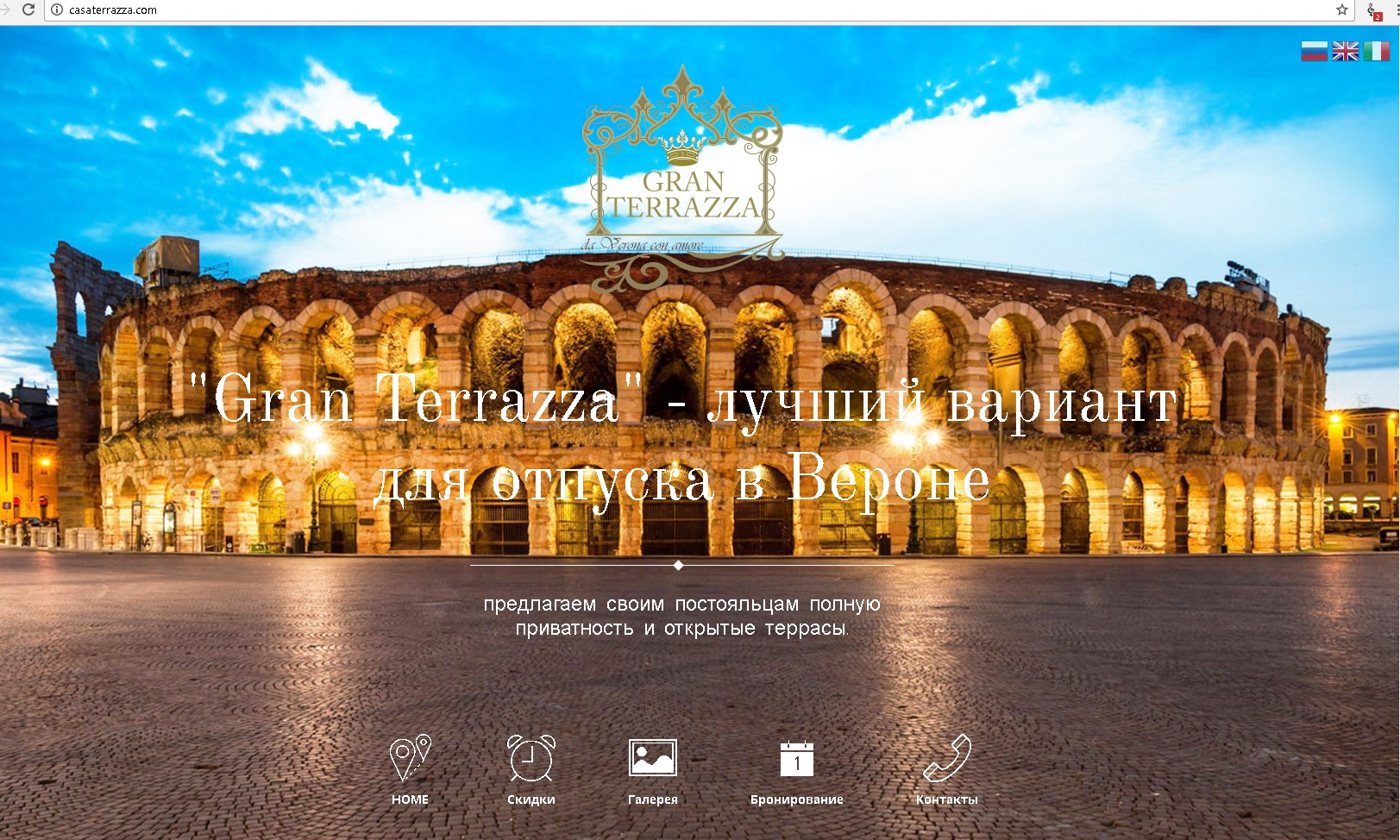 """Gran Terrazza"" - лучший вариант для отпуска в Вероне"