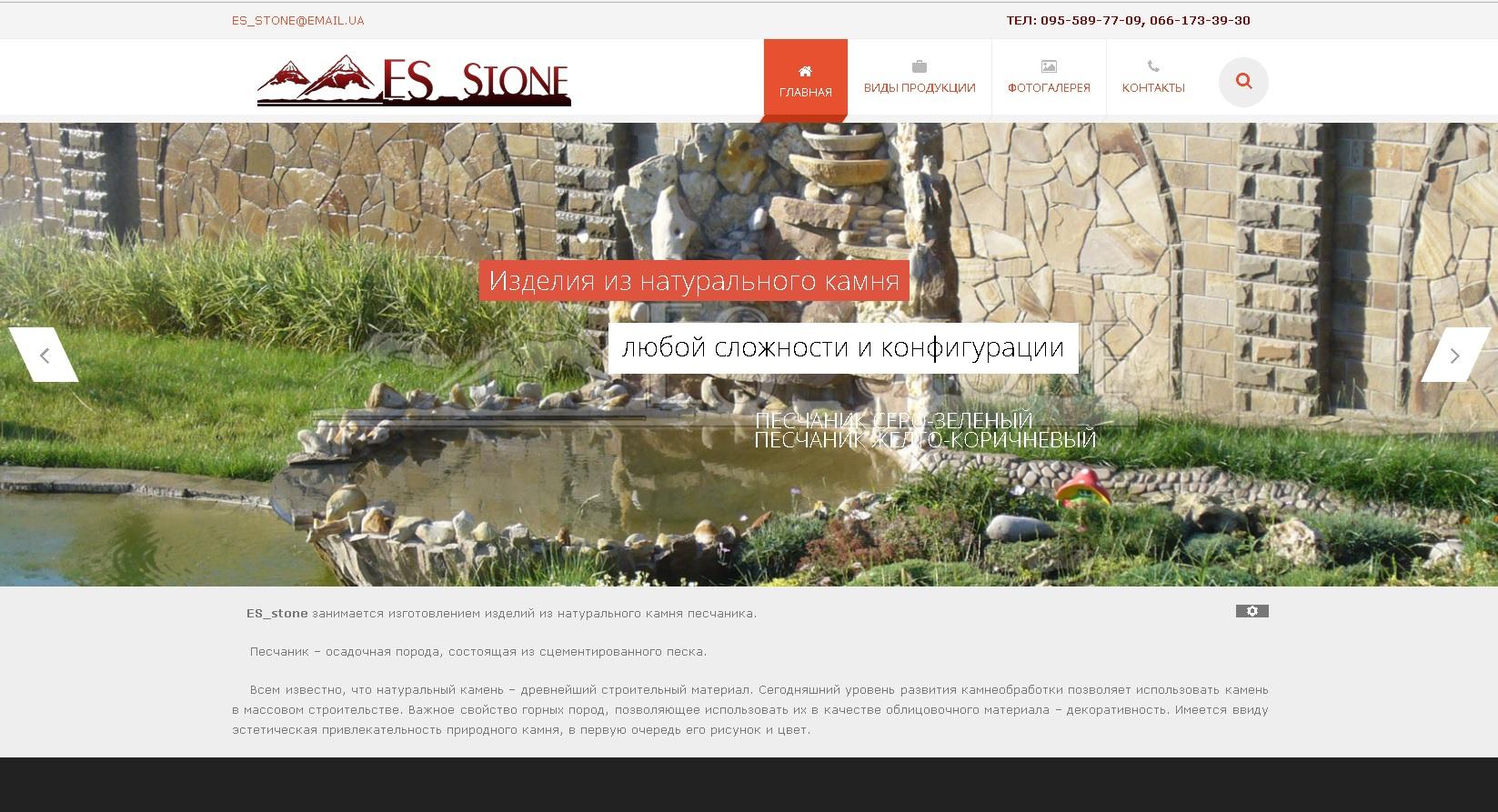 ES_stone занимается изготовлением изделий из натурального камня песчаника.