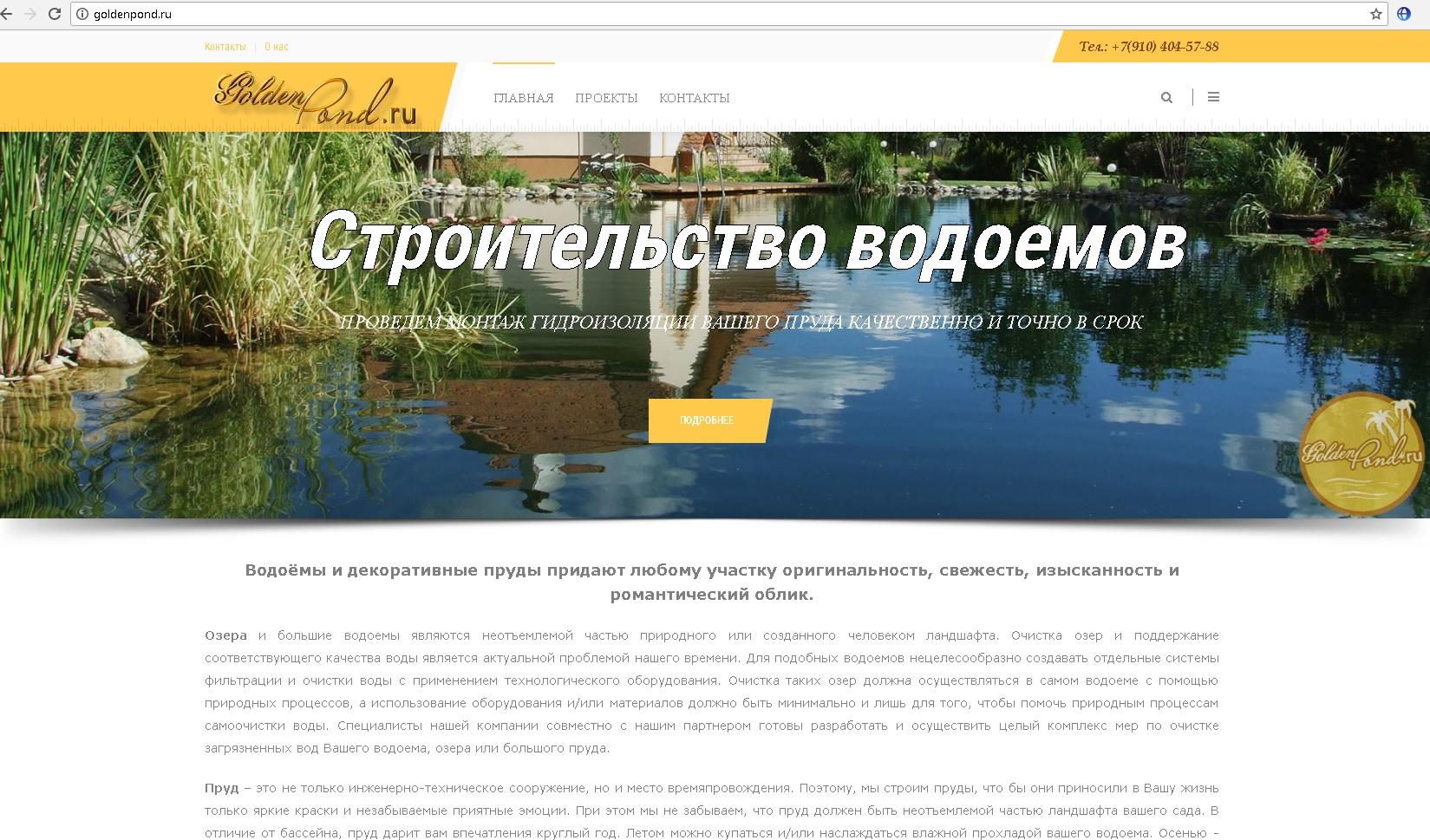 Goldenpond - водоёмы и декоративные пруды