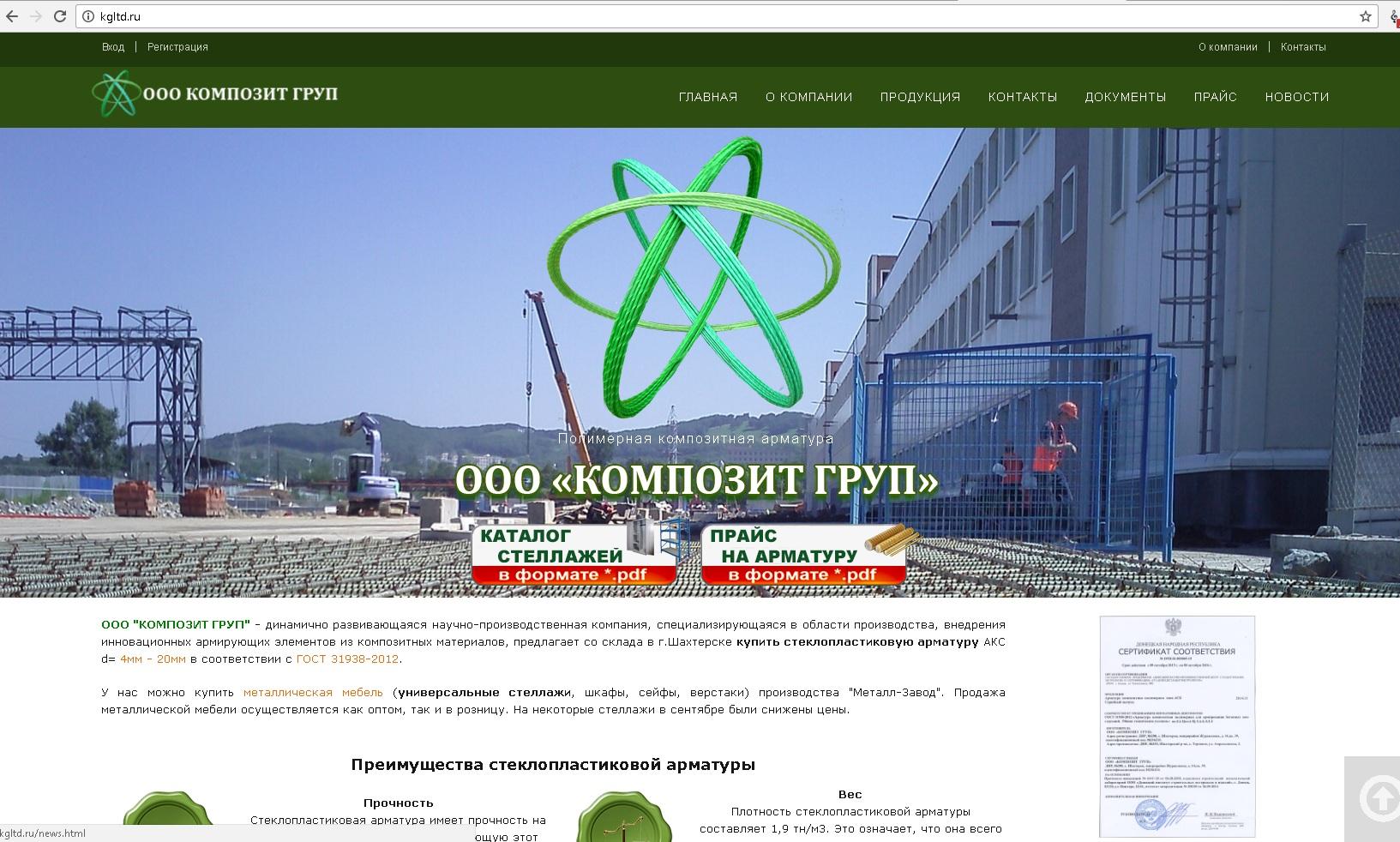 """ООО """"КОМПОЗИТ ГРУП"""" - динамично развивающаяся научно-производственная компания"""