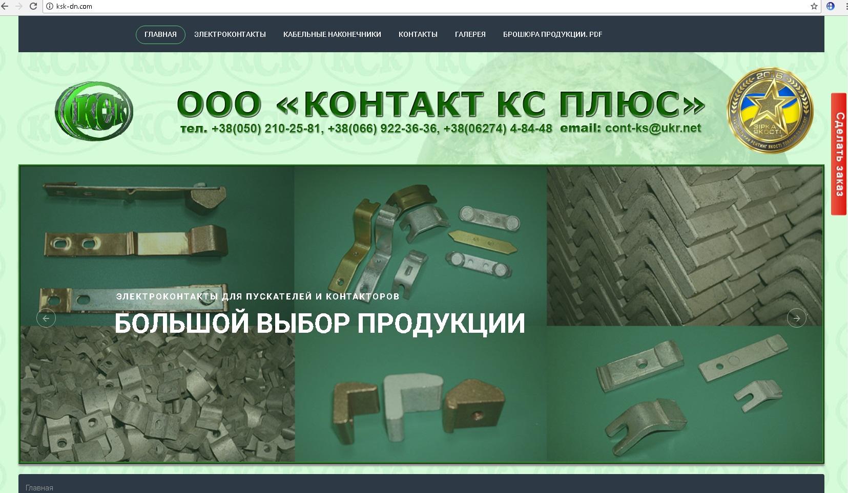 ООО «Контакт КС Плюс» - лидер в производстве кабельных наконечников, электроконтактов