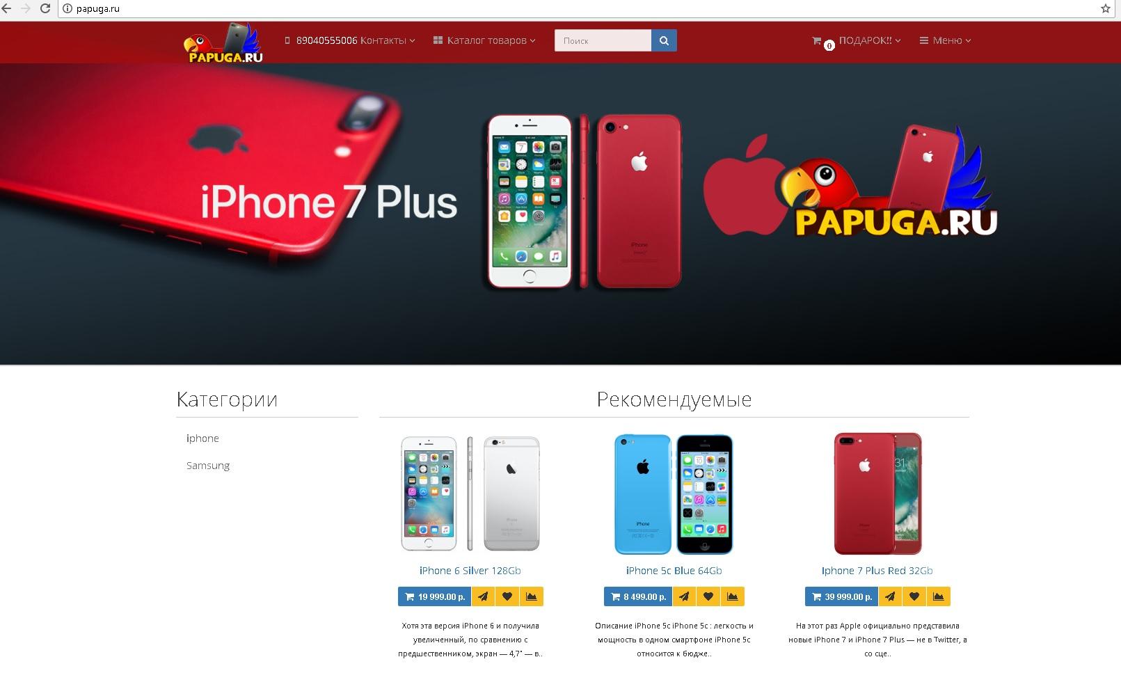 Интернет-магазин Папуга