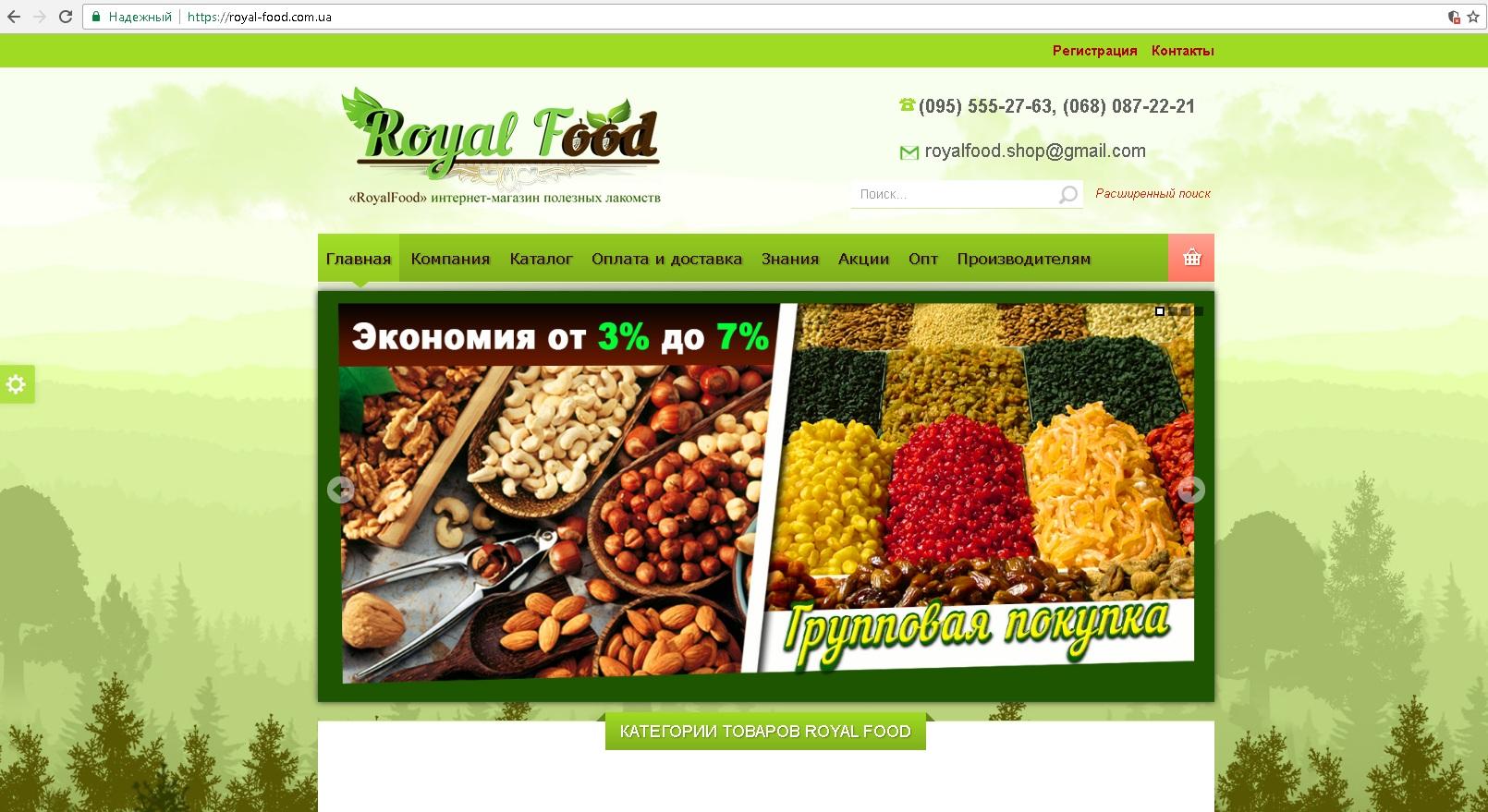 """""""Royal Food"""" интернет-магазин полезных лакомств"""