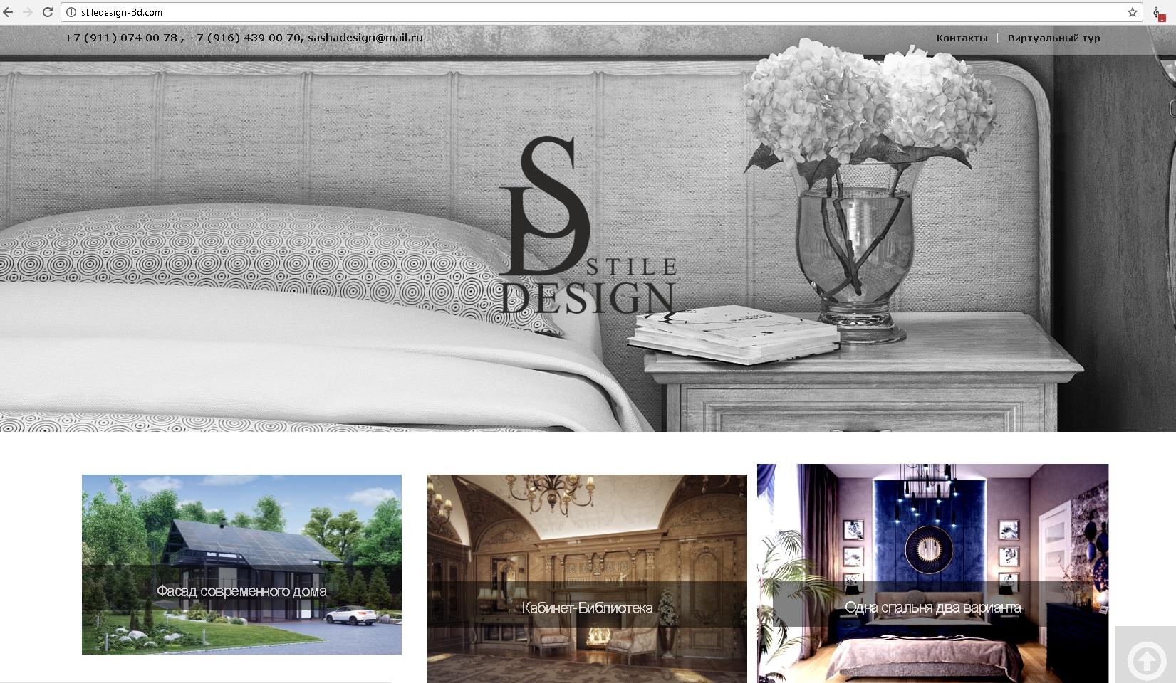 Дизайн студия интерьера в Калининграде - STILE DESIGN